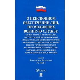 О пенсионном обеспечении лиц, проходящих военную службу. Закон РФ № 4468-1