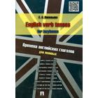 English verb tenses for lazyboes. Времена английских глаголов для ленивых. Васильева Е