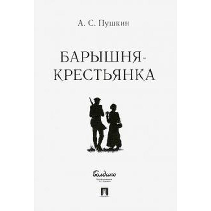 Барышня-крестьянка. Пушкин А.