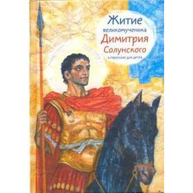 Житие великомученика Димитрия Солунского в пересказе для детей. Макимова М