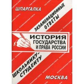 История государства и права России Ош