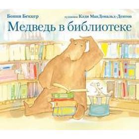Медведь в библиотеке. Беккер Б.