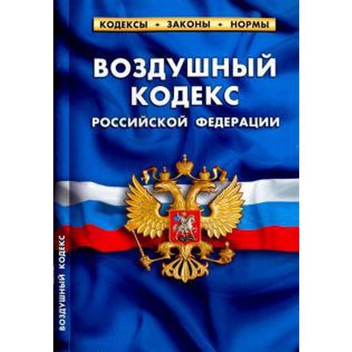Воздушный кодекс РФ