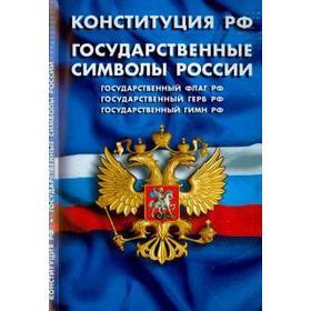 Конституция РФ. Государственные символы России
