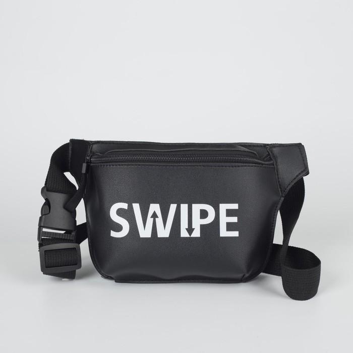 Сумка поясная, отдел на клапане, цвет чёрный, «SWIPE»