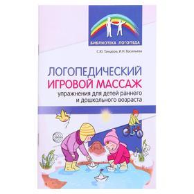Логопедический игровой массаж: для детей раннего и дошкольного возраста, Танцюра С.Ю, Васильева И.Н.