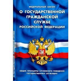 О государственной гражданской службе РФ
