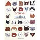 Собаки & кошки: Что знает о них наука