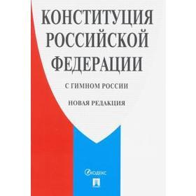 Конституция РФ, с гимном России. Новая редакция Ош