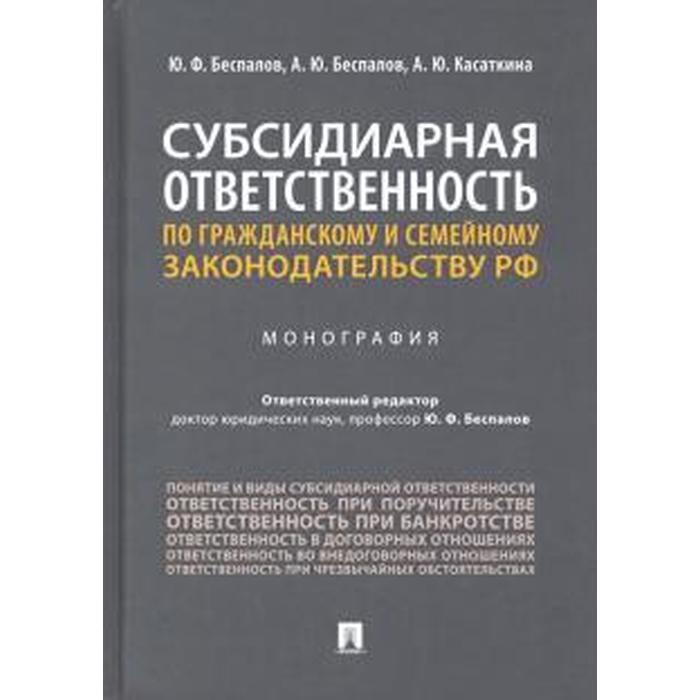 Беспалов, Беспалов, Касаткина: Субсидиарная ответственность по гражданскому и семейному законодательству РФ