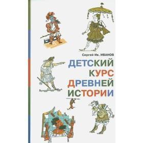 Детский курс древней истории. Иванов С.