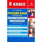 Русский язык в средней школе. 8 класс. Карточки-задания. В помощь учителю. Жердева Л