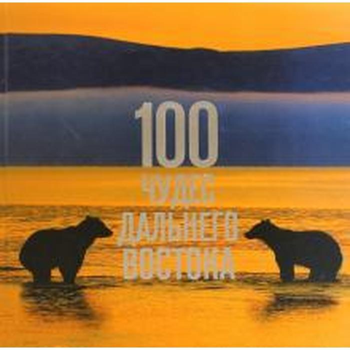 Foreign Language Book. 100 чудес Дальнего Востока (на английском языке)
