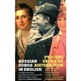 Русские песни на английском. Вульфович Б Ош
