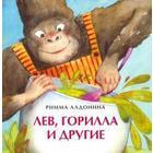 Лев, горилла и другие. Алдонина Р.