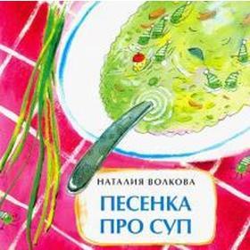 Песенка про суп. Волкова Н.