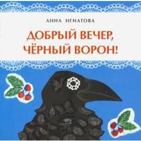 Добрый вечер, черный ворон! Игнатова А.
