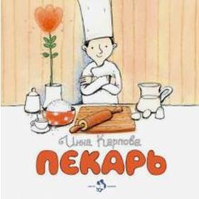 Пекарь. Карпова И.