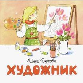 Художник. Карпова И.