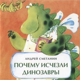 Почему исчезли динозавры. Сметанин А.