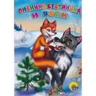 Лисичка - сестричка и волк