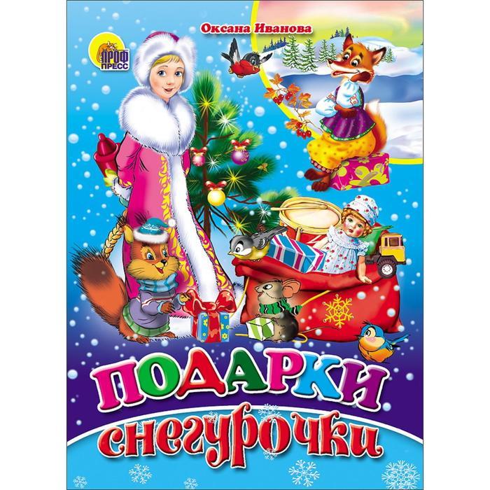 Подарки Снегурочки Иванова О