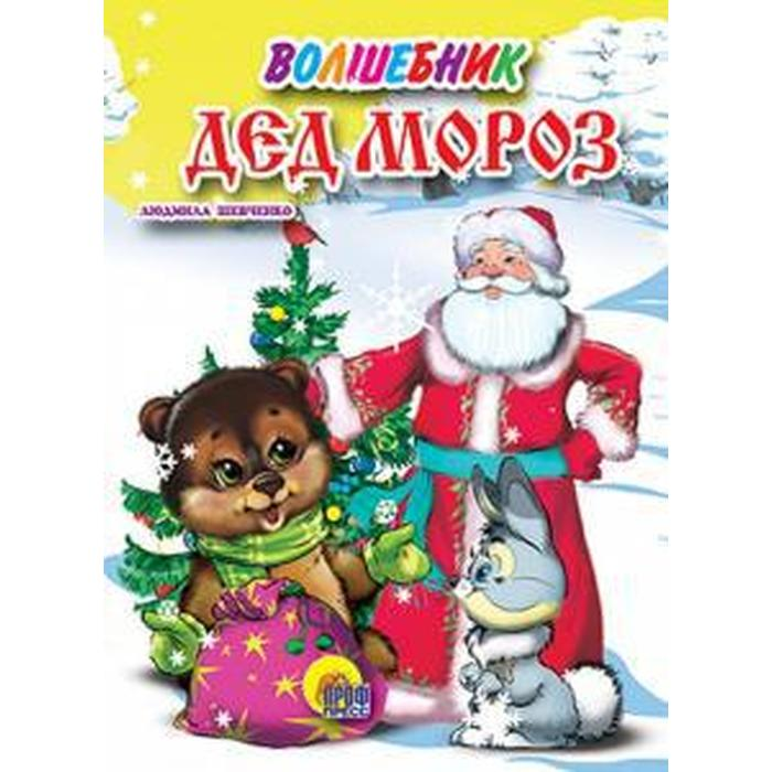 Волшебник Дед Мороз Майер Н