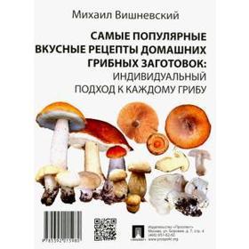 Самые популярные вкусные рецепты домашних грибных заготовок
