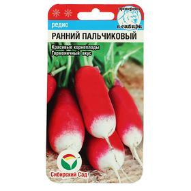 """Семена Редис """"Ранний пальчиковый"""" 2гр"""