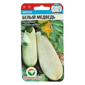 "Семена Кабачок ""Белый медведь"" 5шт"