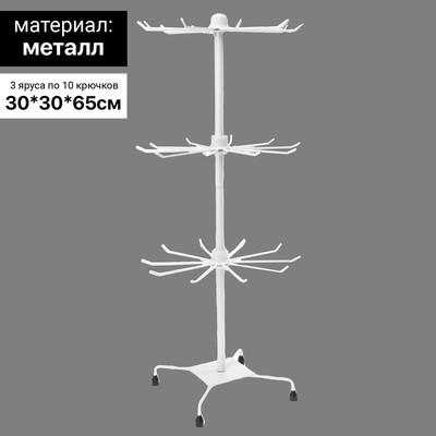 Вертушка, 3 яруса по 10 крючков, 30*30*75, цвет белый