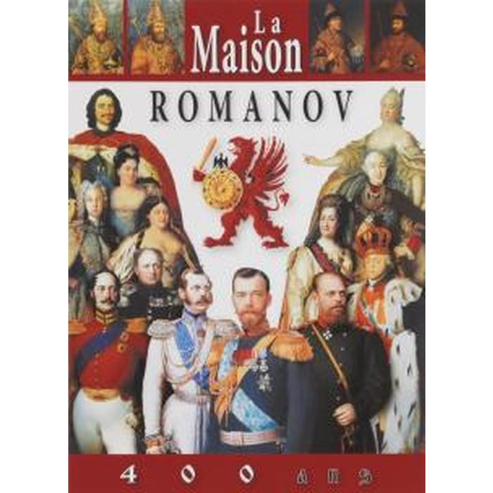 Дом Романовых. 400 лет, на французском языке. Анисимов Е.