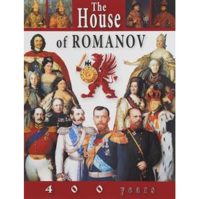 Дом Романовых. 400 лет. На английском языке