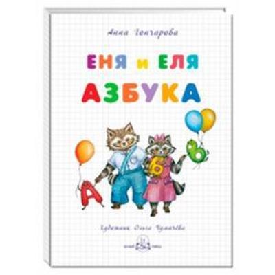 Еня и Еля. Азбука. Гончарова А. - Фото 1