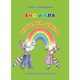 Еня и Еля. Изучаем цвета. Гончарова А.