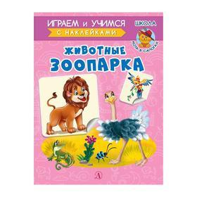 Животные зоопарка. Шестакова И.