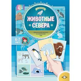 Животные севера. Дидактический материал по лексической теме (5-7 лет). Куликовская Т
