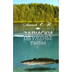 Записки об уженье рыбы. Аксаков С. Ош