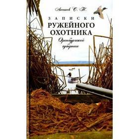 Записки ружейного охотника Оренбургской губернии Ош