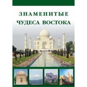 Знаменитые Чудеса Востока (брошюра). Маневич И., Шахов М.