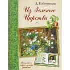 Из Зелёного Царства. Популярные очерки из мира растений