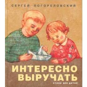 Интересно выручать. Стихи для детей. Погорельский С.