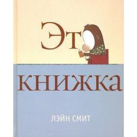 Это книжка. Смит Л.