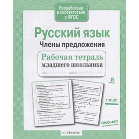 Русский язык. Члены предложения. Бахурова Е.