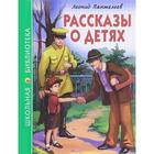 Рассказы о детях. Пантелеев Л.