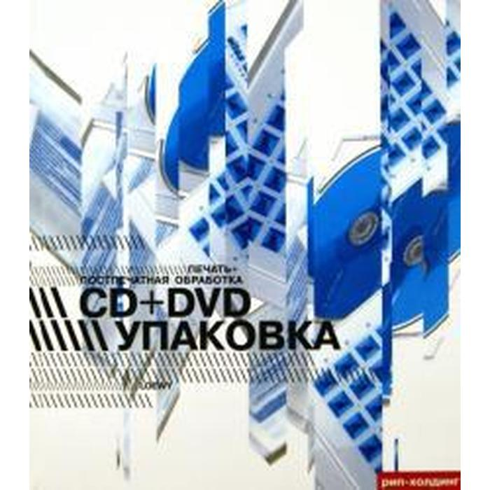 Foreign Language Book. CD + DVD упаковка. Печать + поспечатгная обработка (на английском языке)