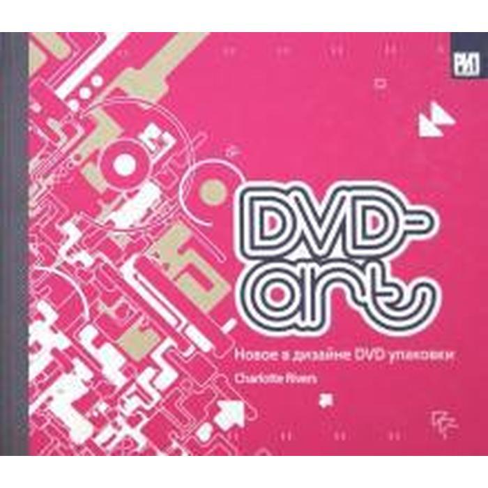 Foreign Language Book. DVD-art. Новое в дизайне DVD упаковки (на английском языке)