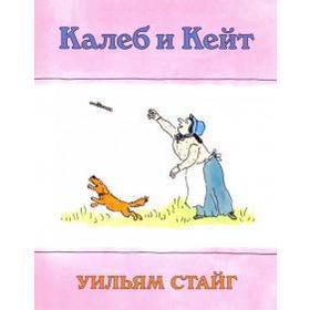 Калеб и Кейт. Стайг У.