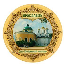 Магнит «Ярославль. Спасо-Преображенский монастырь» Ош