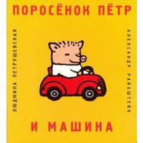 Поросёнок Петр и машина. Петрушевская Л.